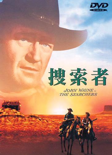 ジョン・ウェイン DVD 捜索者  ジョン・ウェイン DVD 捜索者 A-F-2012-A-55